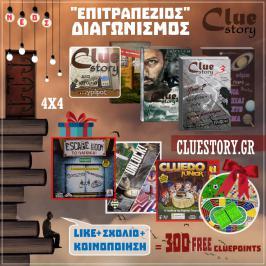 Διαγωνισμός για 2 escape rooms, 4 βιβλία, επιτραπέζια