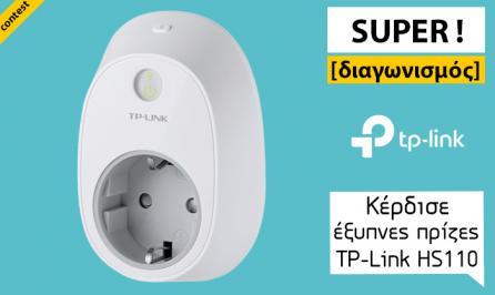 Διαγωνισμός για 2 έξυπνες πρίζες TP-Link HS110 αξίας €35