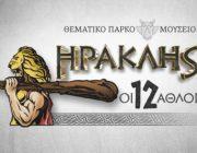 diagonismos-gia-5-diples-proskliseis-gia-to-apolyto-thematiko-parko-oi-12-athloi-toy-irakli-sti-thessaloniki-280933.jpg