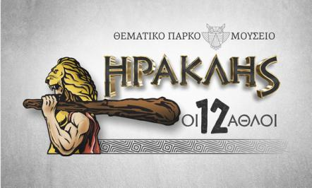 Διαγωνισμός για 5 διπλές προσκλήσεις για το απόλυτο θεματικό πάρκο Οι 12 Άθλοι του Ηρακλή στη Θεσσαλονίκη