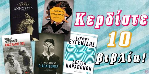Διαγωνισμός για δέκα βιβλία των Ευγενίδη, Θέρκας, Λιβανελί, Μπρυκνέρ και Χωμενίδη