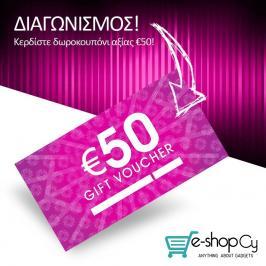 Διαγωνισμός για δωροεπιταγή αξίας 50€