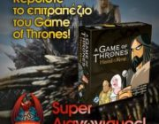 diagonismos-gia-ena-epitrapezio-toy-game-of-thrones-281717.jpg