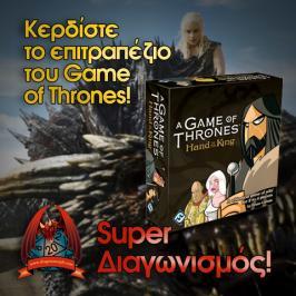 Διαγωνισμός για ένα επιτραπέζιο του Game of Thrones