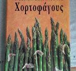 diagonismos-gia-ena-megalo-biblio-me-xortofagikes-syntages-gia-vegetarian-280753.jpg
