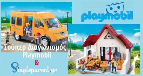 Διαγωνισμός για ένα Σχολείο και ένα Σχολικό λεωφορείο από την Playmobil Hellas