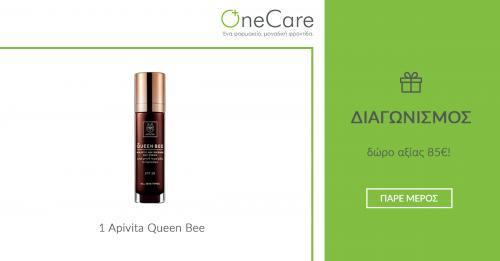 Διαγωνισμός για μια αντιγηραντική κρέμα Queen Bee της Apivita, αξίας 85€