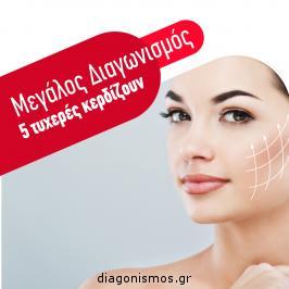 Διαγωνισμός για μια εφαρμογή ανόρθωσης και αποκατάστασης του προσώπου και μια μεσοθεραπεία επιδερμικής σύσφιξης προσώπου