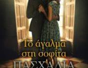 diagonismos-gia-to-mythistorima-tis-pasxalias-trayloy-to-agalma-sti-sofita-280957.jpg