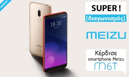 Διαγωνισμός με δώρο 1 smartphone Meizu M6T αξίας €149
