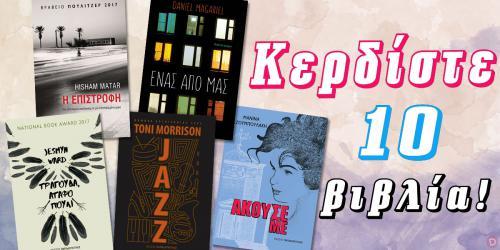 Διαγωνισμός με δώρο 10 βιβλία των Μόρισον, Ματάρ, Μαγκάριελ, Ζουμπουλάκη και Γουόρντ