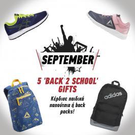 Διαγωνισμός με δώρο 5 παιδικά παπούτσια ή back packs