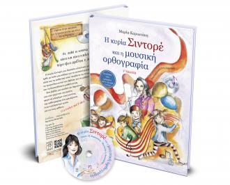 Διαγωνισμός με δώρο δύο αντίτυπα του παιδικού βιβλίου: «Η Κυρία Σιντορέ και η μουσική Ορθογραφία» και το 50φυλλο τετράδιό της κυρία Σιντορέ!
