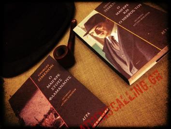 Διαγωνισμός με δώρο δύο βιβλία του Georges Simenon