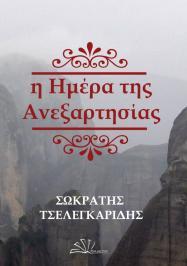 """Διαγωνισμός με δώρο ένα αντίτυπο του βιβλίου """"Η Ημέρα της Ανεξαρτησίας"""" του Σωκράτη Τσελεγκαρίδη"""