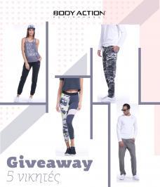 Διαγωνισμός με δώρο ενα αντρικό αθλητικό παντελόνι ή ένα γυναικείο κολάν