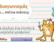 diagonismos-me-doro-ena-epiplo-kai-mia-karekla-grafeioy-apo-to-tsolka-epiplo-280897.jpg