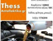 diagonismos-me-doro-ena-service-aytokinitoy-axias-100-poy-symperilambanei-ladia-filtra-kai-mpoyzi-apo-thessantallaktikogr-281428.jpg
