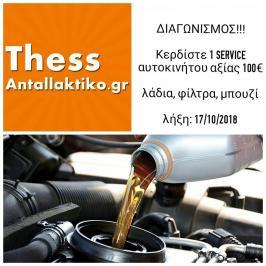 Διαγωνισμός με δώρο ένα service αυτοκινήτου αξίας 100€ που συμπεριλαμβάνει λάδια, φίλτρα και μπουζί από ThessAntallaktiko.gr