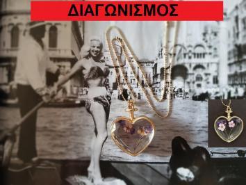 Διαγωνισμός με δώρο ένα υπέροχο κολιέ σε σχήμα καρδιάς.