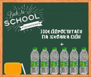 Διαγωνισμός με δώρο μια δωροεπιταγή αξίας 100€ για σχολικά είδη και δέκα συσκευασίας νερού Δίρφυς