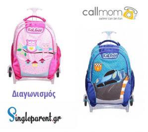 Διαγωνισμός με δώρο μία σχολική τσάντα KALGAV για αγοράκι ή κοριτσάκι από το Callmom.eu