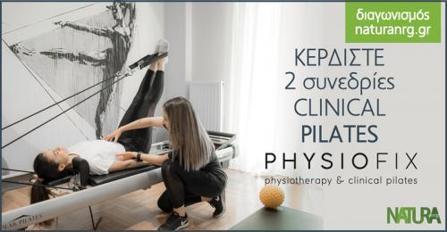 Διαγωνισμός με δώρο συνεδρία Clinical Pilates από το κέντρο φυσικοθεραπείας PHYSIOFIX