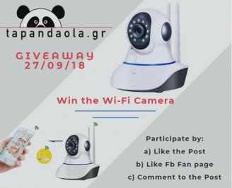 Διαγωνισμός με δώρο Wi-Fi Camera