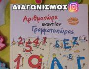 diagonismos-gia-to-paidiko-biblio-tis-georgias-moytzoyri-arithmoxora-enantion-grammatoxoras-apo-tis-ekdoseis-kedros-283263.jpg