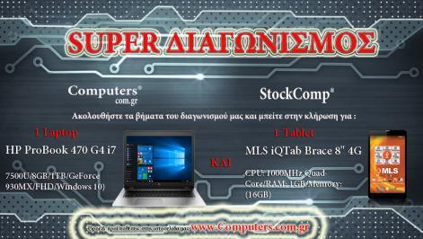 Διαγωνισμός για 1 Laptop HP Probook και 1 Tablet MLS iQTab brace 8″