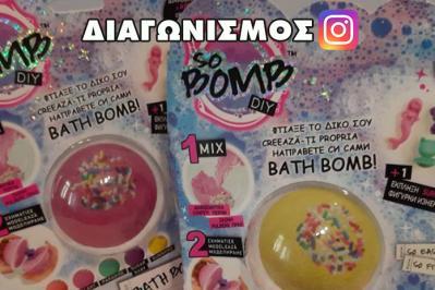 """Διαγωνισμός για 2 συσκευασίες bath bomb """"so bomb"""" kit."""