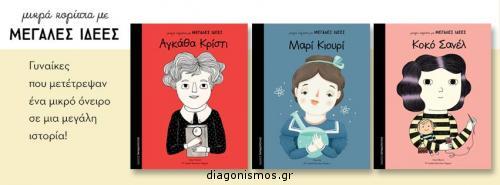 Διαγωνισμός για 3 βιβλία της σειράς «Μικρά κορίτσια με ΜΕΓΑΛΕΣ ΙΔΕΕΣ»