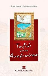 Διαγωνισμός για αντίτυπα του βιβλίου Ταξίδι στην Ανεμούσα
