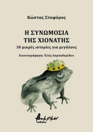 Διαγωνισμός για αντίτυπα του βιβλίου του Κ. Στοφόρου, Η συνωμοσία της Χιονάτης