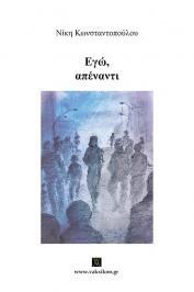 Διαγωνισμός για βιβλίο της Νίκης Κωνσταντοπούλου, Εγώ, απέναντι