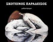 diagonismos-gia-biblio-toy-stratoy-ponti-skoteinos-paradeisos-284695.jpg