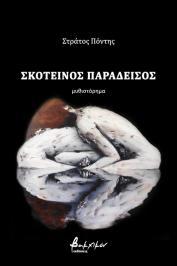 Διαγωνισμός για βιβλίο του Στράτου Πόντη, Σκοτεινός παράδεισος