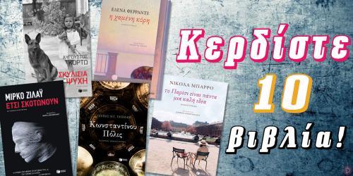 Διαγωνισμός για δέκα βιβλία