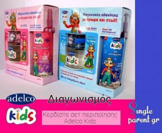 Διαγωνισμός για διαγωνισμός ADELCO: Κερδίστε 4 σετ περιποίησης Adelco Kids για αγοράκι ή κοριτσάκι