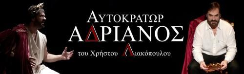 Διαγωνισμός για διαγωνισμός koukidaki με δώρο διπλές προσκλήσεις για κάθε Κυριακή του Δεκέμβρη στην παράσταση Αυτοκράτωρ Αδριανός