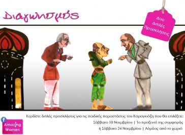 Διαγωνισμός για δύο διπλές προσκλήσεις για την παράσταση «Το προξενιό της συμφοράς» και «Λόρδος από το χωριό»,
