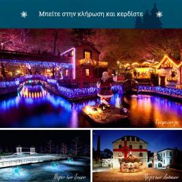 Διαγωνισμός για ένα εισιτήριο για ημερήσιες εκδρομές στην Ονειρούπολη, Μύλος των Ξωτικών ή Πάρκο των Ευχών