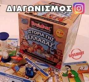 Διαγωνισμός για ένα επιτραπέζιο παιχνίδι Brainbox Ιστορία της Ελλάδας
