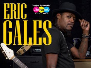 Διαγωνισμός για κερδίστε 2 ΔΙΠΛΕΣ προσκλήσεις για το live με τον Eric Gales στον Σταυρού του Νότου