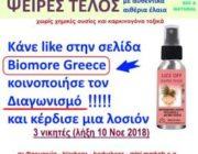 diagonismos-gia-mia-antiftheiriki-losion-tis-melition-cosmetics-283514.jpg
