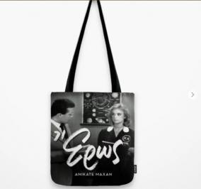 Διαγωνισμός για μια αρτιστίκ τσάντα με την Αλίκη Βουγιουκλάκη και τον Δημήτρη Παπαμιχαήλ σχεδιασμένη από τον Γιώργο Παζάλο