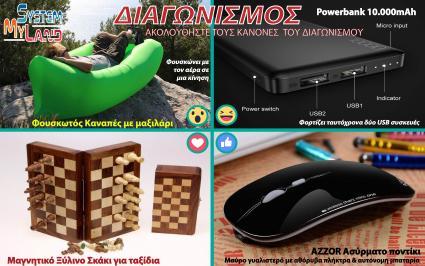 Διαγωνισμός για powerbank, Ασύρματο Ποντίκι, Μαγνητικό Σκάκι για ταξίδια, Φουσκωτός Καναπές Πράσινο με μαξιλάρι