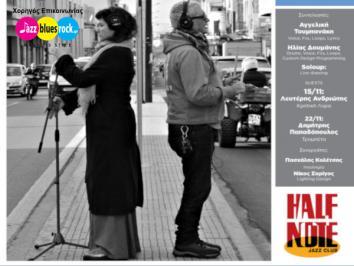 Διαγωνισμός για πρόσκληση για το live των «Drums Voice Jazztronica Duet»
