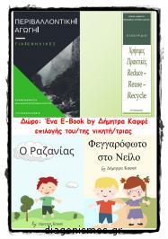 Διαγωνισμός για τέσσερα eBooks