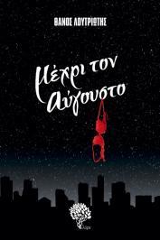 Διαγωνισμός για το μυθιστόρημα του Θάνου Λουτριώτη, Μέχρι τον Αύγουστο